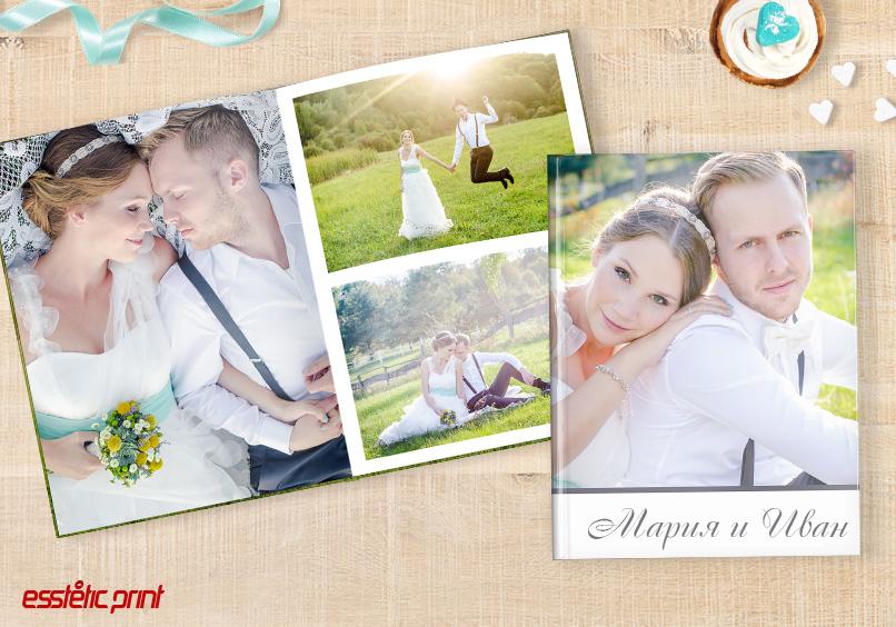 фотокнига за сватба