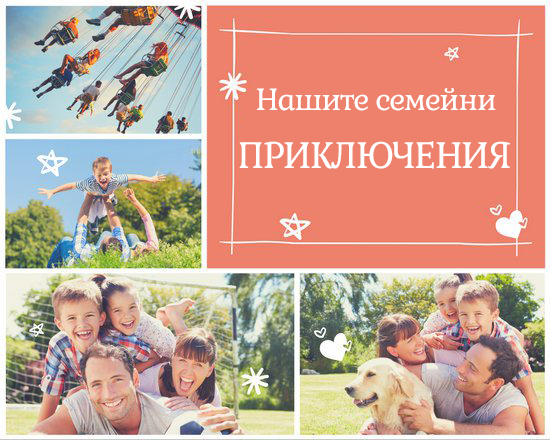 семеен фото колаж