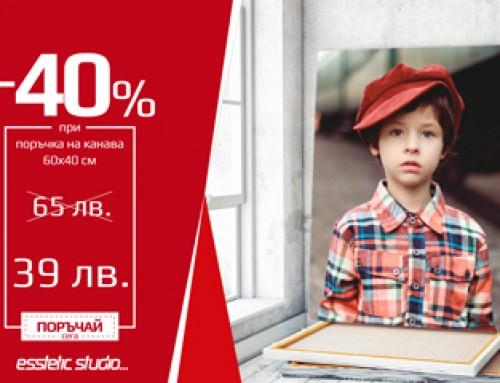 – 40% ОТСТЪПКА на канава с ваша снимкa