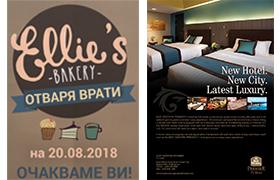 Плакати за откриване на хотели, барове, ресторанти, кафета