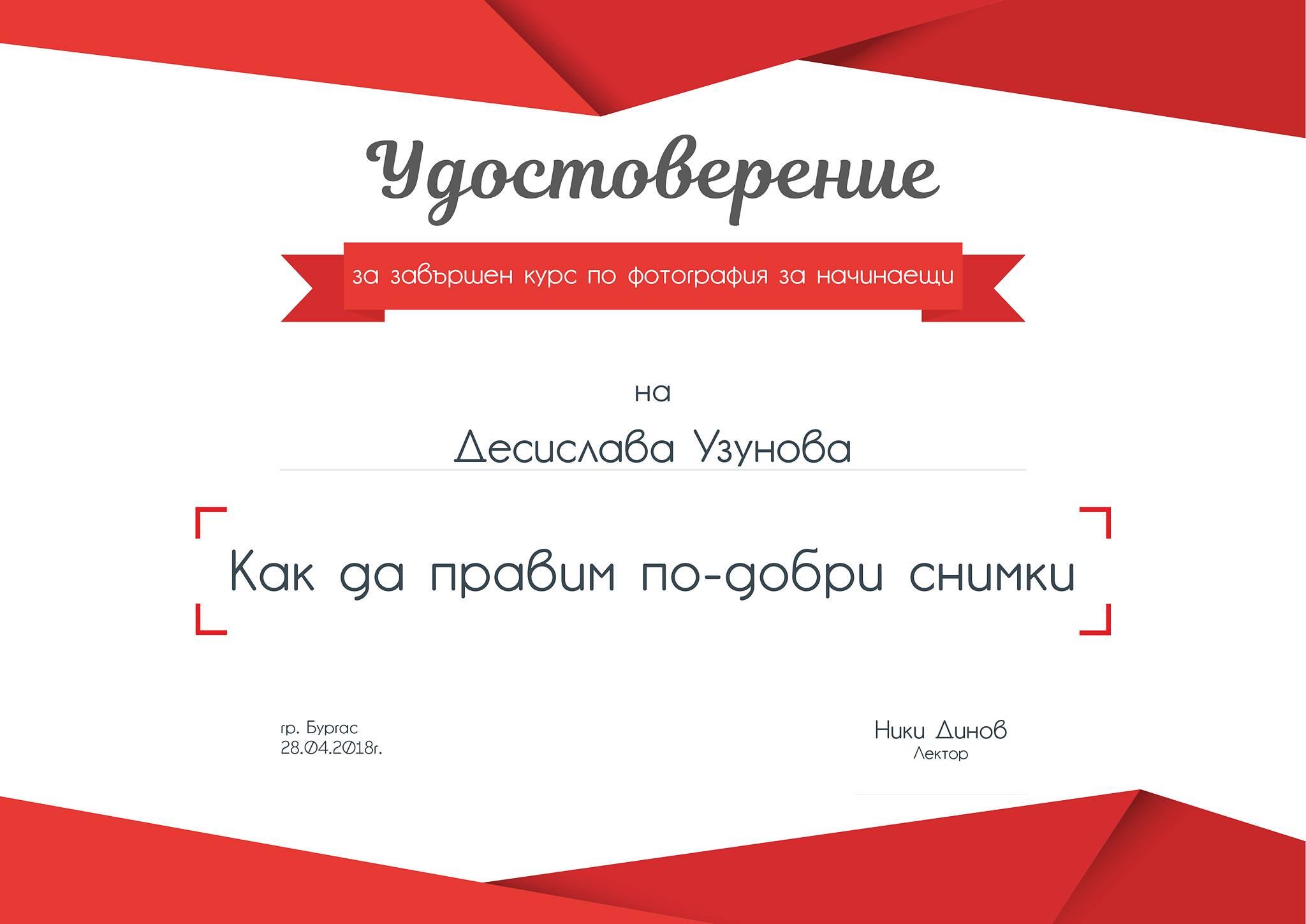 сертификат за завършен курс по фотография