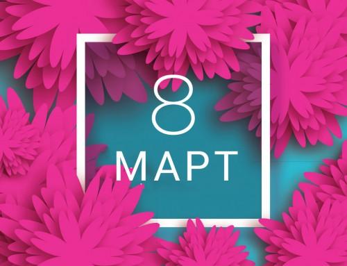 Подарък с отношение за Деня на жената 8-ми март