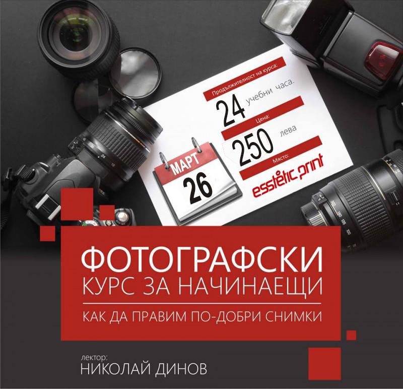Фотографски курс март
