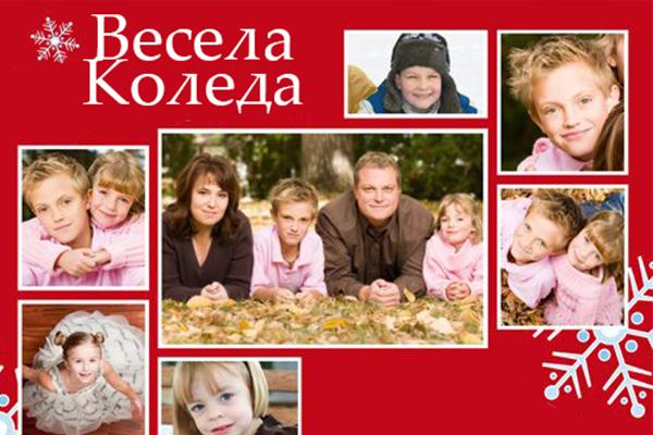 Коледен фотоколаж с ваши любими снимки