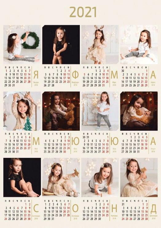 календари със снимка 2021